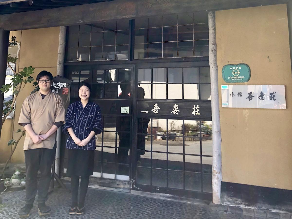 山形|小野川温泉 名湯の宿 吾妻荘