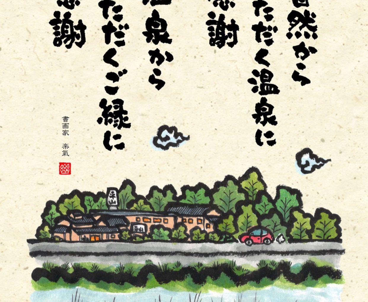 熊本|植木温泉  旅館平山