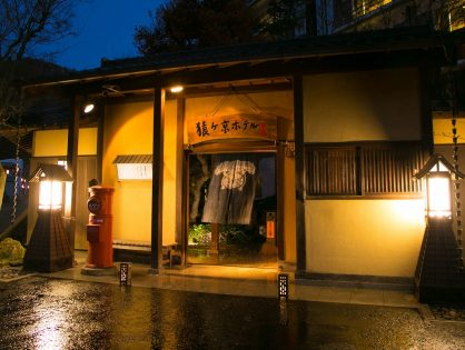 群馬|猿ヶ京温泉 豆富懐石 猿ヶ京ホテル