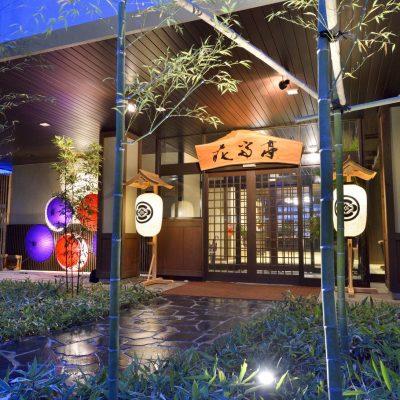 熊本|菊鹿温泉 里山の隠れ宿 花富亭