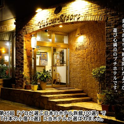岡山|湯原温泉 プチホテルゆばらリゾート