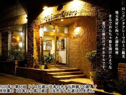 岡山|湯原温泉 プチホテルゆばらリゾート(募集終了)