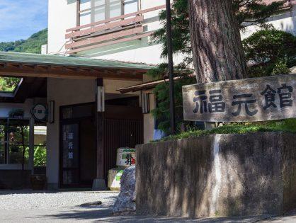 神奈川|七沢温泉 福元館